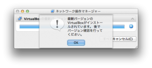 virtualbox-update