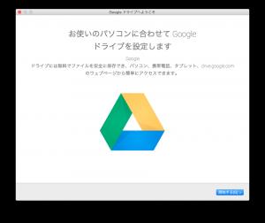 googledrive-002