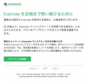 evernote-campaign-001