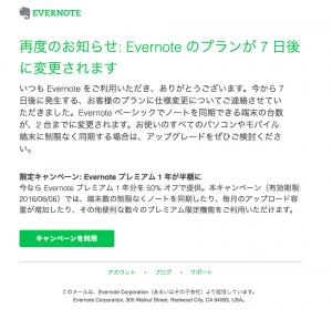 evernote-premium-001